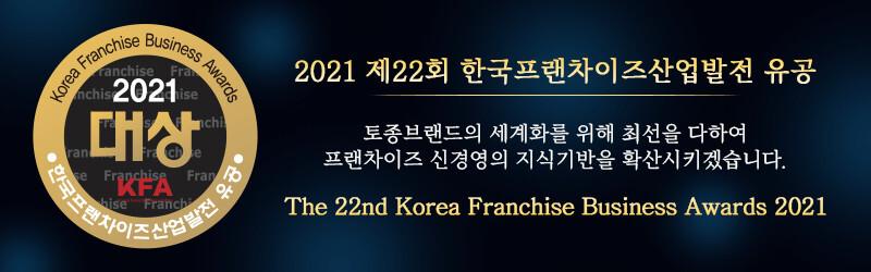 2021 제22회 한국프랜차이즈산업발전 유공